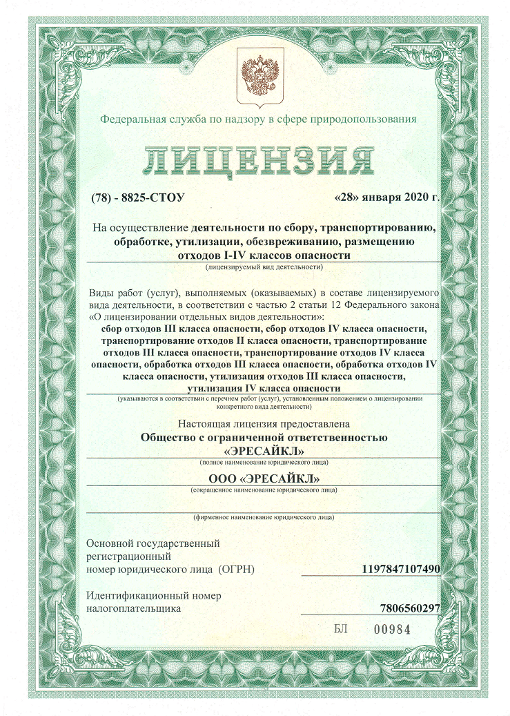 license_01